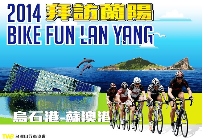 拜訪蘭陽 Bike Fun Lan-Yang 2015